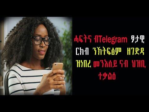 Xxx Mp4 New Eritrean Rikib By Telegram 3gp Sex