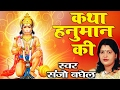 Download Best Hanuman Ji Bhajan    Katha  Hanuman Ki    Sanjo Baghel   Mehandipur Balaji # Ambey Bhakti MP3,3GP,MP4