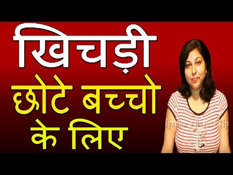 How to cook Khichdi for Infants II खिचड़ी-छोटे बच्चो के लिए  II By Chef Priyanka Saini