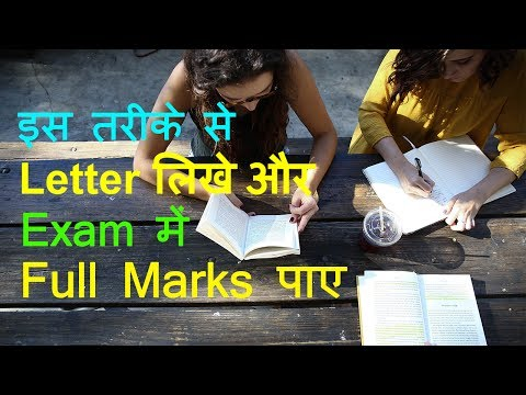 Xxx Mp4 Letter Likhne Ka Tarika In English Class 10 English The Letter Letter Writing Study Dunia 3gp Sex