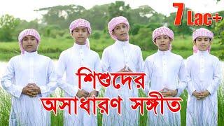 শিশুদের দারুণ সঙ্গীত   Salam- Kalarab   Singing Part