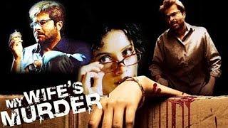My Wife's Murder (2005) Full Hindi Movie , Anil Kapoor, Suchitra Krishnamoorthi