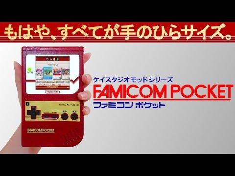 【新ハード!?】任天堂ミニファミコンが今度はポータブル化!? ファミコンポケット爆誕! MOD of Nintendo Classic Mini FAMILY COMPUTER