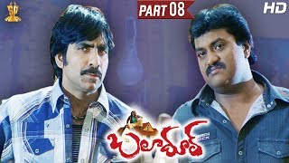 Baladoor Telugu Movie Full HD Part 8/12 | Ravi Teja | Anushka Shetty | Sunil | Suresh Productions