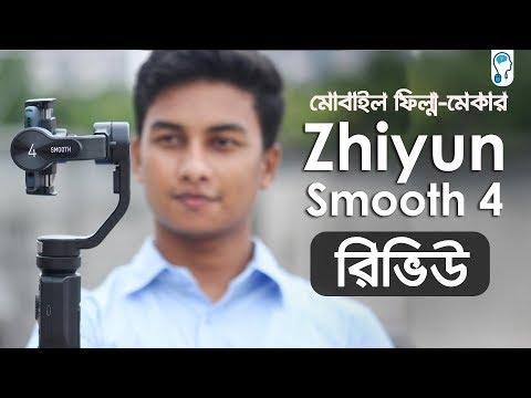 Zhiyun Smooth 4    Mobile Film-Making Gimbal - Review