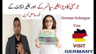 How to get Germany visa without sponsorship   جرمنی کا ویزا 100% خود حاصل کریں۔ بغیر سپانسر کے