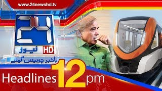 News Headlines | 12:00 PM | 8 December 2017 | 24 News HD