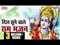 रविवार स्पेशल दिल छूने वाले श्री राम के भजन : जय श्री राम : भगवान राम के बेस्ट भजन