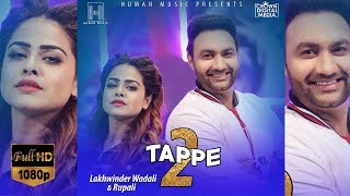 TAPPE 2 (Official Video)  - Lakhwinder Wadali | Rupali | Super hit Songs 2018 | Human Music