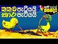 Sinhala Cartoon Kids Story -KUKULU PATIYAYI THARA PATIYAYI- Children's Animated Movie