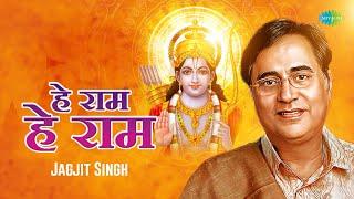 Hey Ram | Jagjit Singh | Popular Devotional Song