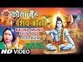 Kauna Munh Shiv Jogi Bhojpuri Shiv Bhajan By Sharda Sinha Va