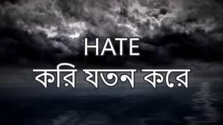 AHARE   আহারে   The Tune Curry   Lyrical Video
