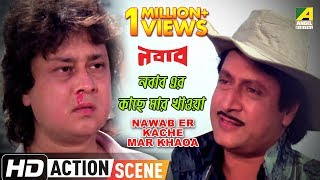 Nawab Er kache Mar Khaoa | Action Scene | Nawab | Ranjit Mallick