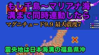 もし千島〜マリアナ海溝まで連動して地震が発生したら