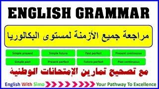 All English Grammar Tenses - English With Simo مراجعة لجميع الأزمنة في الإنجليزية (جميع القواعد)