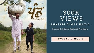 PAND (ਪੰਡ) the responsibility   Short Punjabi Movie 2017   Cooperative Production   Parwaaz Films