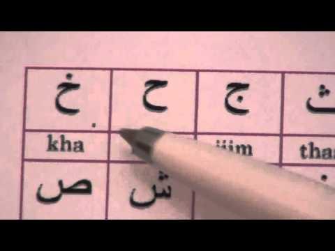 Learn Arabic through Urdu lesson.1 / آؤ عربی سیکھیں سبق.١