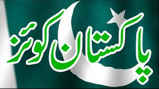 Pakistan Quiz (Pakistan Questions and Answers)