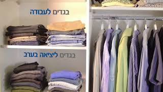 #x202b;עוברים דירה עם בזק: איך מסדרים את ארון הבגדים?#x202c;lrm;