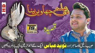 Alam di chawan baina  qaseeda Nawa Naveed Abbas TS GOLD