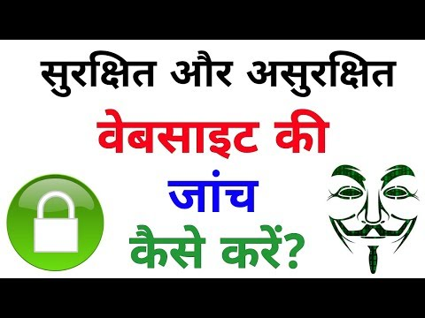 सुरक्षित और असुरक्षित वेबसाइट की जांच कैसे करें?    How to check Secure & Unsecure Website?