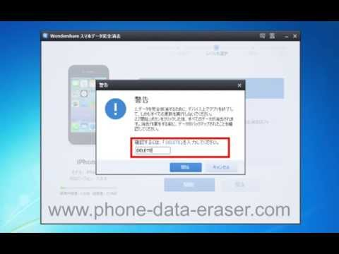 [iPhoneデータ消しゴム]:削除する方法/消去/すべてのiPhone 7/6S/6/5S/5C/5/4S/4/3GSデータを永久に削除しますか?