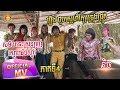 Download  សម័យនេះស្រលាញ់ស្មោះម៉េចស្ទាវ - និច ( Full MV ) Part 4 MP3,3GP,MP4