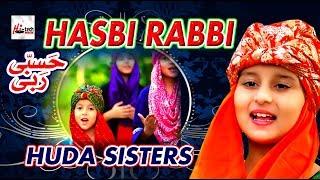 Allah Ne Mujh ko paida kiya   Huda sisters   New kids Nasheed   Hasbi Rabbi   Islamic Naats