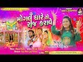 Download  Mogal Dhare To Raj Karave | KIRAN GAJERA | Full HD VIDEO | Studio Saraswati Junagadh MP3,3GP,MP4