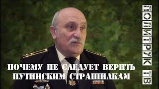 Почему не следует верить путинским страшилкам #МихаилЕвдокимов #политика