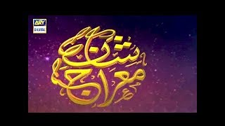 Shab-e-Mairaj