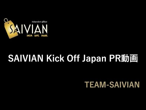 SAIVIAN Kick Off Japan PR用動画 0519