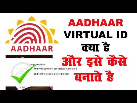 How to Generate Aadhaar Virtual ID | What is Virtual ID - VID | HINDI - हिंदी