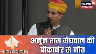 Download Lok Sabha Election Results 2019 LIVE   Arjun Ram Meghwal Of BJP Wins Video