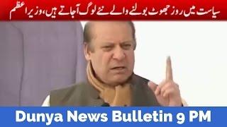 Dunya News Headlines and Bulletin - 09:00 PM | 11 January 2017