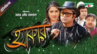 Hacker | Bangla Telefilm | Akhomo Hasan | Farzana Rikta | Tarek Shopon | Channel i TV