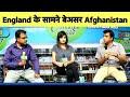 ENGvsAFG: इंग्लैंड ने दिखाया दम, अफगानिस्तान को 150 रनों से हराया   #CWC19   Sports Tak