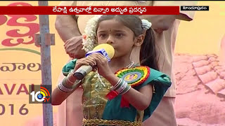 Kid Excellent Imitation Of Balayya Dialogues In Front Of Balakrishna | Lepakshi Utsavam | 10TV