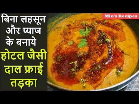 बिना लहसून और प्याज के बनाये होटल जैसी दाल फ्राई तड़का  -Dal Tadka Punjabi Style-Authentic Dal Fry