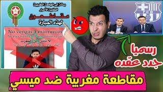 عاجل: الجماهير المغربية تنفجر ضد ميسي: غير مرحب بك في بلادنا😡 رسميا فالفيردي يجدد عقده مع برشلونة😍