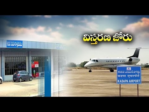 Airport at Kadapa | An Illustration of Enhancing Air Services | A Major Breakthrough in AP Govt