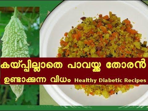 കയ്പ്പില്ലാതെ പാവയ്ക്ക/കൈപ്പയ്ക്ക തോരൻ ഉണ്ടാക്കുന്ന വിധം Pavakka Carrrot Mixed Thoran Diabetic Diet