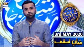 """Qayamat Ki Aek Aur Nishani """"Dhuwan"""" - Shan-e-Islaaf - 3rd May 2020 - Shan-e-Iftar"""