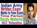 Indian Army Written Examination Marks Required | Question for paper | NCC Relaxation