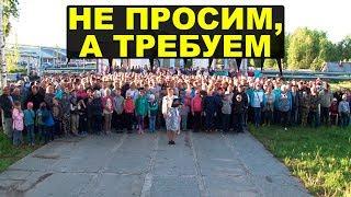 Требование граждан Путину по Шиесу