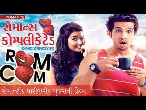 Romance Complicated ROMCOM full film   Superhit Urban Gujarati Film  2018   Malhar Pandya   Divya