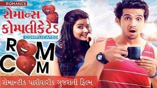 Romance Complicated ROMCOM Full Film , Superhit Urban Gujarati Film 2018 , Malhar Pandya , Divya