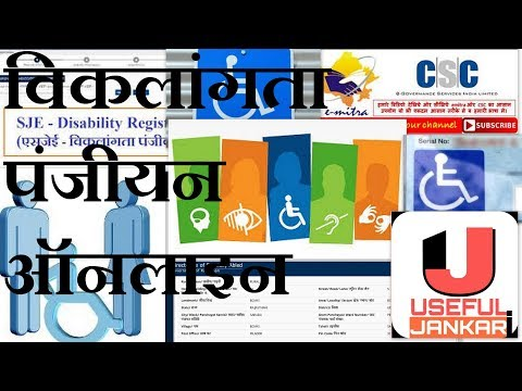 Disability Registration kaise kre in hindi...by useful jankari