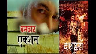 Dussehra trailer |Dassehra teaser |  Action | Dusserha movie 2018 | Neil Nitin Mukesh |